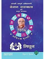 Aapki Sampurna Bhavishyavani 2016 - Mithuna