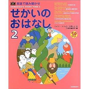英語で読み聞かせ せかいのおはなし〈2〉 (Kids selection—Sanseido's story time)
