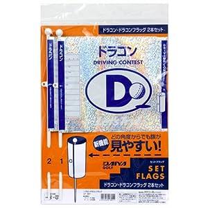 【クリックで詳細表示】ダイヤ(DAIYA) ドラコンフラッグ2P(PAT.) GF-420