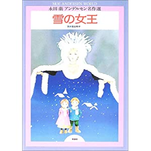 雪の女王 (永田萠アンデルセン名作選)
