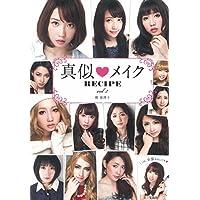 梶恵理子 真似メイク RECIPE vol.2 小さい表紙画像
