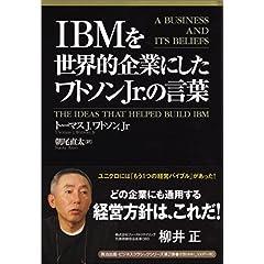 【クリックで詳細表示】IBMを世界的企業にしたワトソンJr.の言葉 (Eijipress business classics)