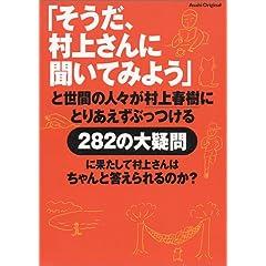 「そうだ、村上さんに聞いてみよう」と世間の人々が村上春樹にとりあえずぶっつける282の大疑問に果たして村上さんはちゃんと答えられるのか?