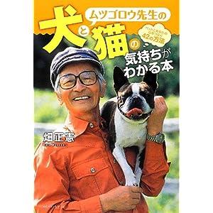 『ムツゴロウ先生の犬と猫の気持ちがわかる本』