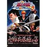 BLEACH The 3rd Phantom NDS�� �‰𕺖@�ɔV�� (V�W�����v�u�b�N�X)V�W�����v�ҏW���ɂ��