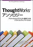 ThoughtWorksアンソロジー ―アジャイルとオブジェクト指向によるソフトウェアイノベーション