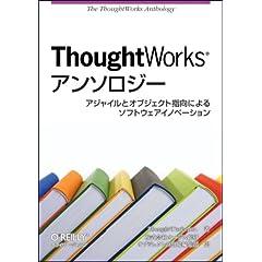 ThoughtWorksアンソロジー —アジャイルとオブジェクト指向によるソフトウェアイノベーション