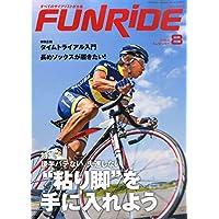 funride 2015年8月号 小さい表紙画像