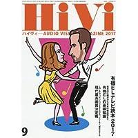 HiVi 2017年9月号 小さい表紙画像