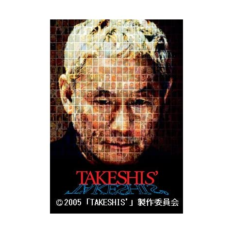 TAKESHIS' [DVD] (2006)
