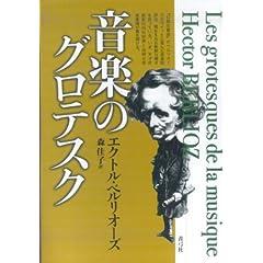 ベルリオーズ著『音楽のグロテスク』の商品写真