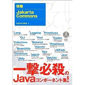 攻略Jakarta Commons