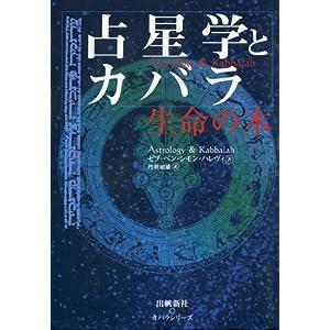 占星学とカバラ―生命の木 (カバラシリーズ) [単行本]