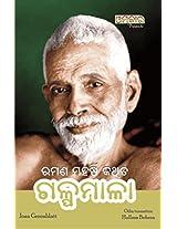 Ramana Galpamala