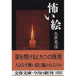 怖い絵 (文春文庫)