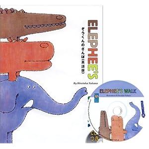 ぞうくんのさんぽ〈英語版〉— Elephee's Walk〈with CD〉