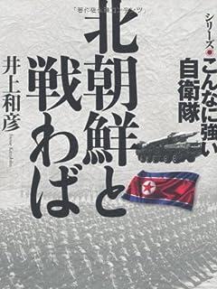 """""""ミサイル騒動""""だけじゃ絶対終わらない!金正恩「凶暴すぎる素顔」vol.2"""