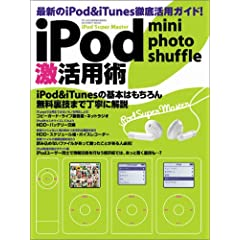 iPod mini photo shuffle�����p�p�\�ŐV��iPod & iTunes�O�ꊈ�p�K�C�h! (Inforest mook�\PC�EGIGA���ʏW���u��)
