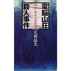 金田一少年の事件簿  電脳山荘殺人事件 (講談社ノベルス)