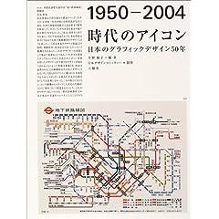 時代のアイコン 1950‐2004