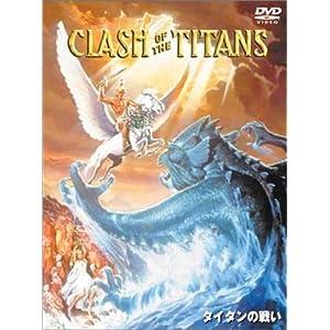 タイタンの戦いの画像