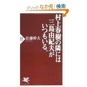 佐藤幹夫「村上春樹の隣には三島由紀夫がいつもいる。」