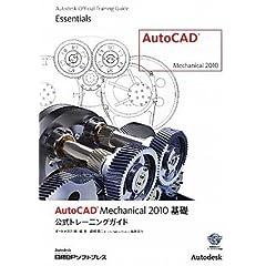 【クリックで詳細表示】AUTO CAD MECHANICAL 2010 基礎 公式トレーニンクガイド (Autodesk official training gui): オートデスク株式会社: 本