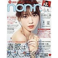 non-no 2017年4月号 小さい表紙画像