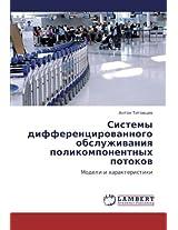 Sistemy Differentsirovannogo Obsluzhivaniya Polikomponentnykh Potokov