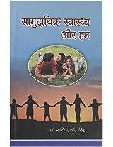 Samudayik swastha Aur Hum