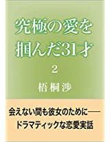 Kyukyoku no Ai wo Tsukanda 31 sai  2: Dramatic na Ren-ai Jitsuwa