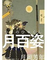 tsukinohyakushi