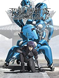 攻殻機動隊STAND ALONE COMPLEX Blu-ray Disc BOX:SPECIAL EDITION