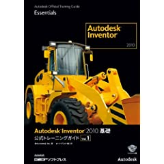 【クリックで詳細表示】AUTODESK INVENTOR 2010 基礎公式トレーニングガイドVOL.1 (Autodesk official training gui): 米Autodesk, Inc., オートデスク(株): 本