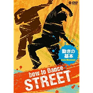 [DVD] How to Dance STREET -動きの基本-