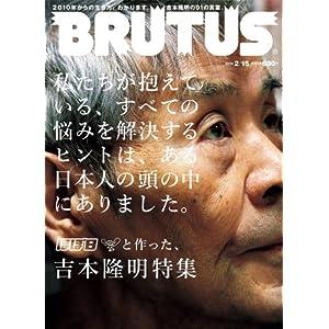 BRUTUS ( ブルータス ) 2010年 2/15号 [雑誌]