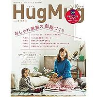 Hug Mug. 2016年Vol.18 小さい表紙画像