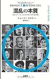 混乱の本質 叛逆するリアル 民主主義・移民・宗教・債務危機 (プロジェクト・シンジケート叢書1) (PROJECT・SYNDICATE)