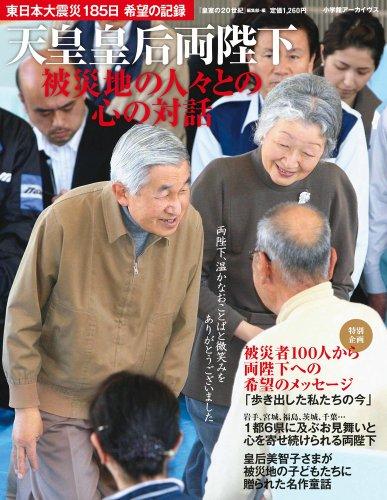 天皇皇后両陛下 被災地の人々との心の対話: 東日本大震災185日 希望の記録 (小学館アーカイヴス)