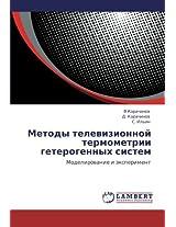 Metody Televizionnoy Termometrii Geterogennykh Sistem