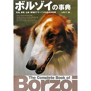 『ボルゾイの事典』