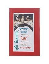 Duti Chitranatya Kichhu Katha