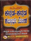 Kannada - Kannada Shabdhakosha (Sura)