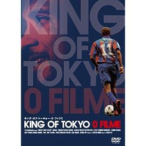 KING OF TOKYO O FILME キング・オブ・トーキョー・オ・フィウミの画像