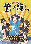 鷲崎健&中村繪里子トークライブ「鷲ノ繪」のゲストにたかはし智秋