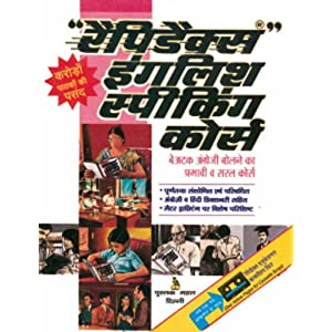 Rapidex English for Hindi Speakers (Book + CD) (English and Hindi Edition)