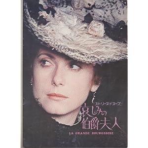 哀しみの伯爵夫人の画像