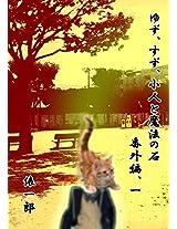 yuzusuzokobitotomahounoishibangaihen