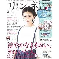 リンネル 2017年8月号 小さい表紙画像