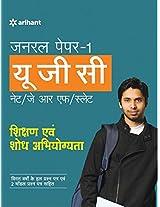 UGC NET/JRF/SLET General Paper-1  Shikshan Avum Shodh Abhiyogita (Old Edition)